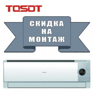 Купить сплит-систему Tosot T07H-SN3-I / T07H-SN3-O серии NATAL (компрессор GREE)