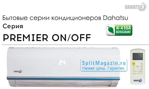 Кондиционер Dahatsu DHP-09 Premier 2018
