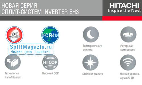 Кондиционеры Hitachi серии EH3-Inverter