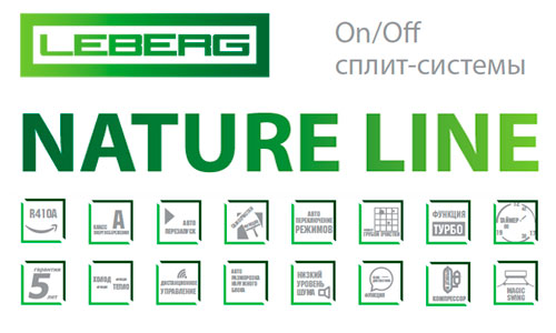 Кондиционер Leberg LS/LU-07NL NATURE LINE