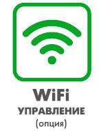 WiFi управление (опция) - функция дистанционного управления кондиционером по WiFi сети. Данная функция очень удобна в управлении и позволяет устанавливать недельный таймер, графики ночного режима, уведомляет о возникновении ошибки или неисправности оборудования, осуществляет управление группой кондиционеров.
