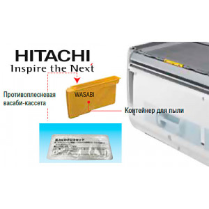 Nano Titanium Wasabi фильтр для кондиционеров HITACHI серий Premium Akebono Perfomance