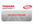 Сплит-система Toshiba RAS-10PKVP-ND / RAS-10PAVP-ND Super Daiseikai Inverter Япония