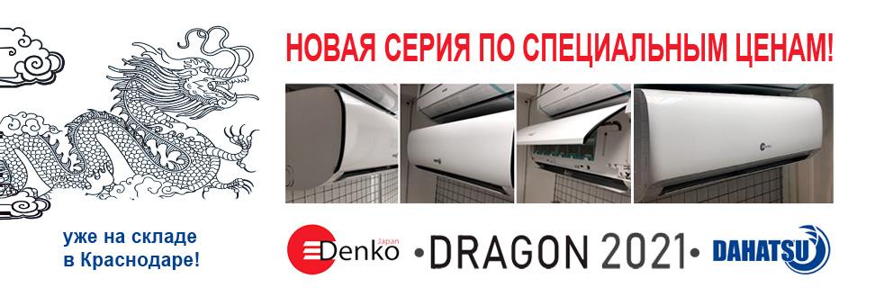 Denco и Dahatsu DRAGON