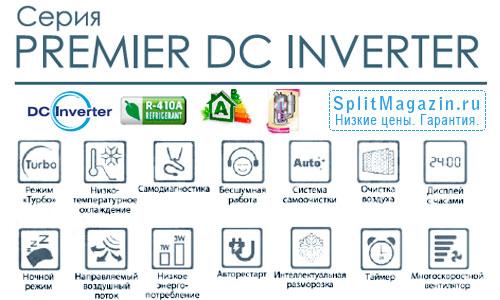 Особенности Dahatsu DM-18L серии Premier DC-Inverter