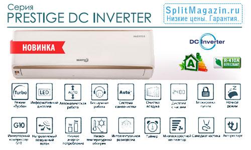Dahatsu серии Prestige DC Inverter 12 L