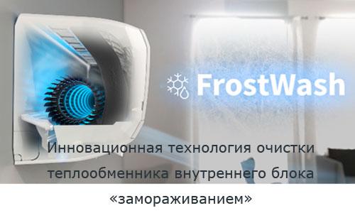 Frost Wash - инновационная технология очистки теплообменника внутреннего блока «замораживанием»