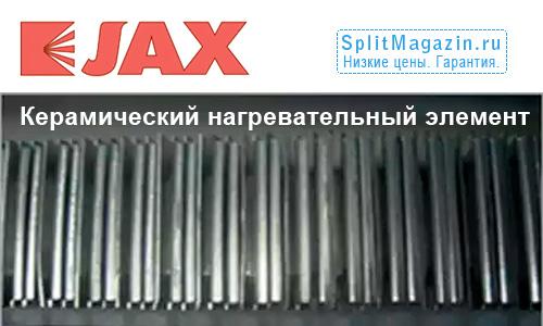 Керамический нагревательный элемент JAX JRM-1209SJ-3D/Y серия TITAN